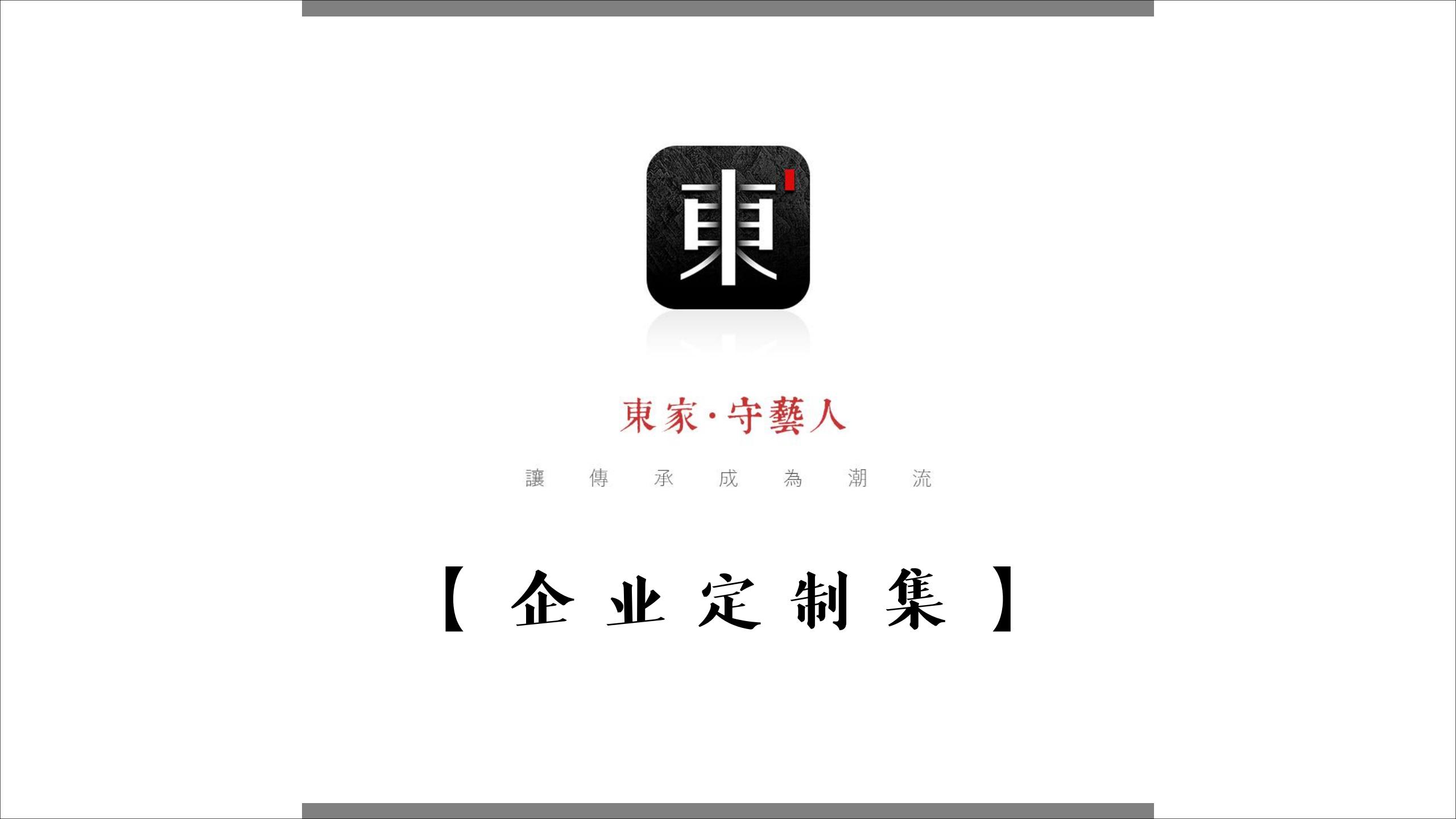 东家定制0831(2)_00.png
