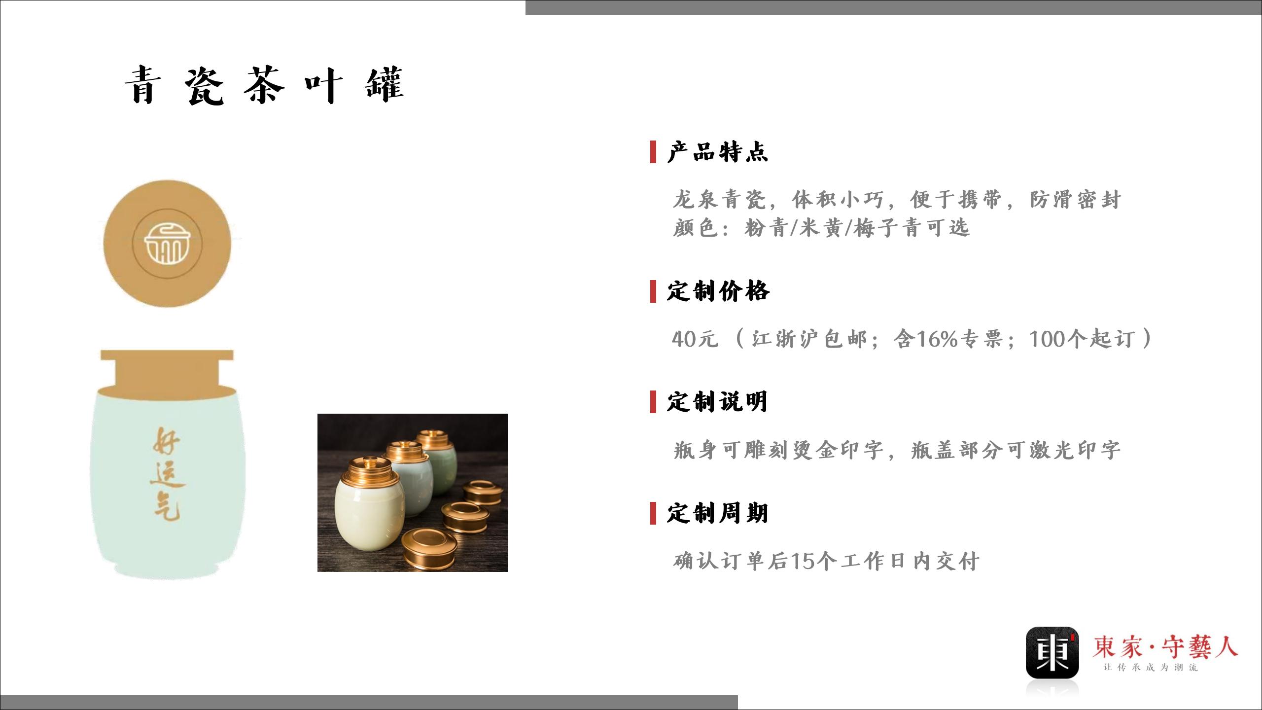 东家定制0831(2)_05.png