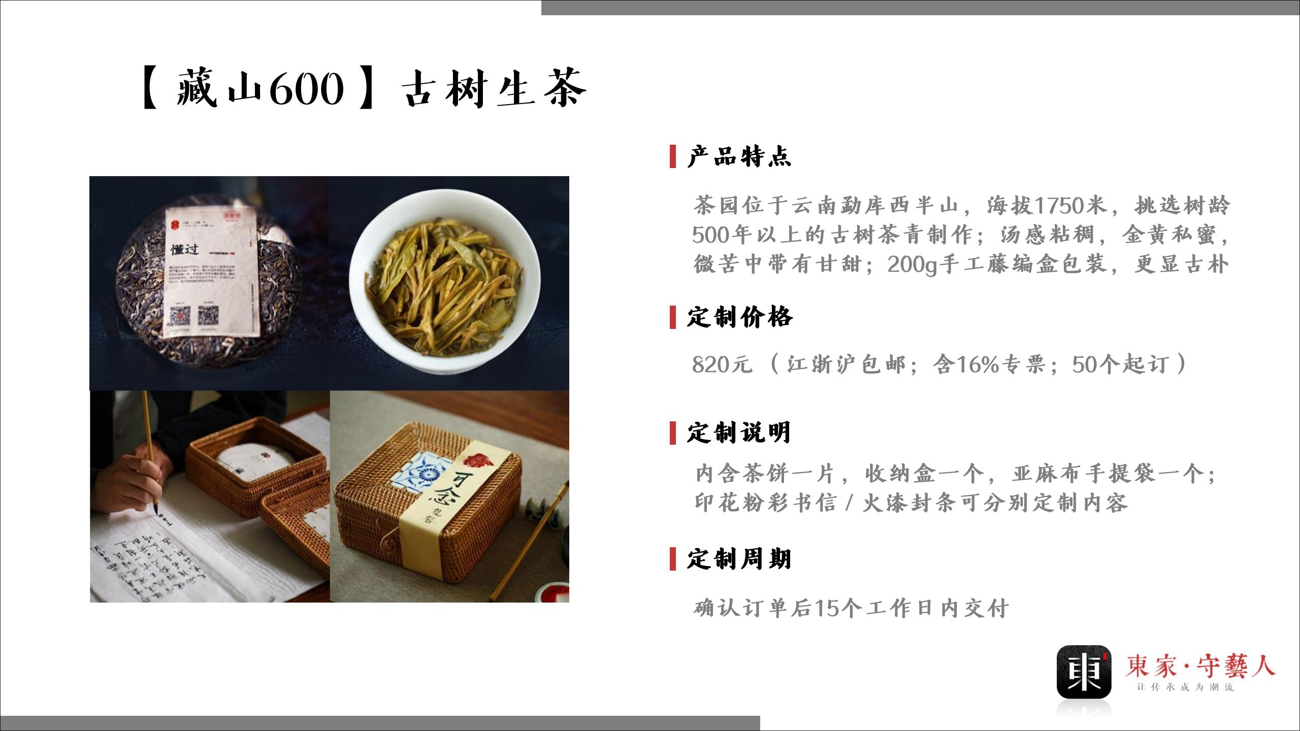 东家定制0831(2)_02.png