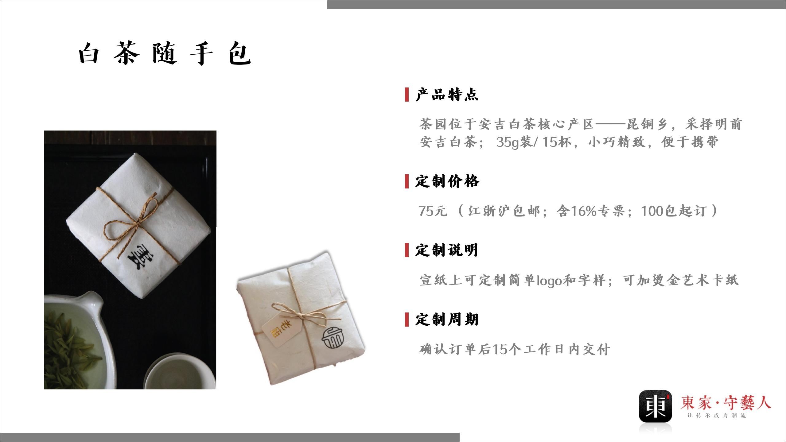 东家定制0831(2)_01.png