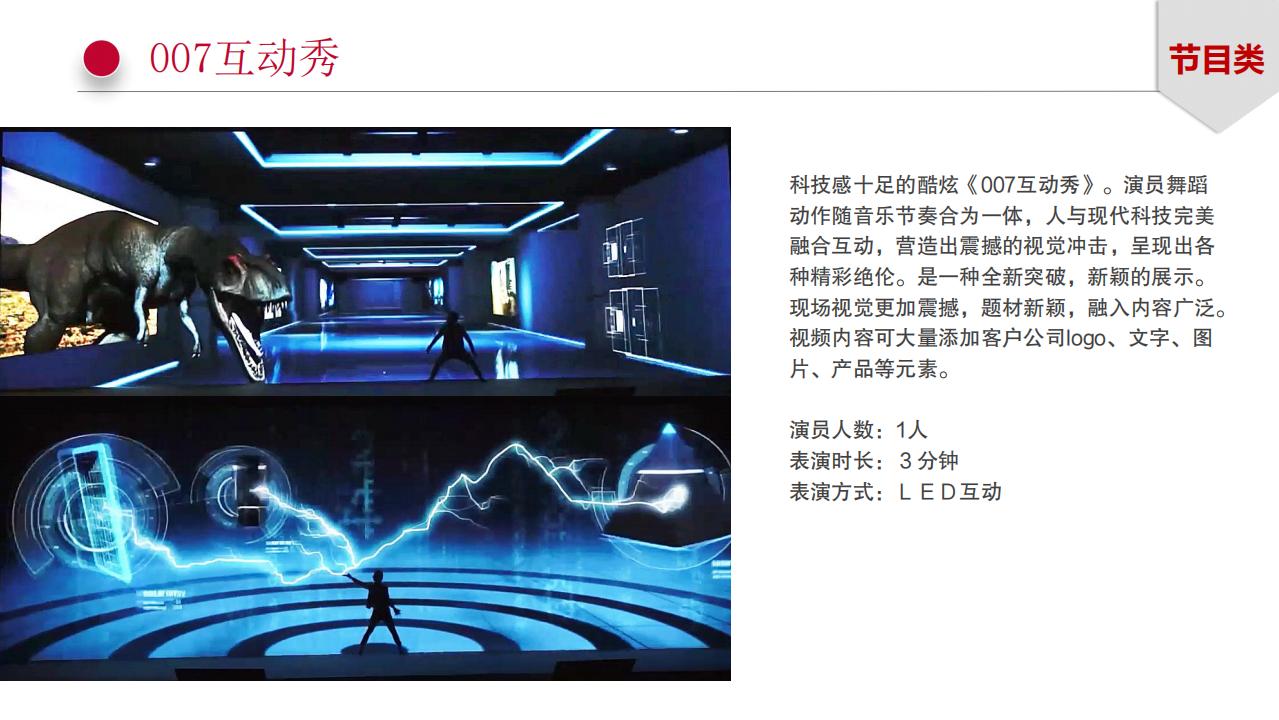 龙飞艺术团-舞台节目_51.png