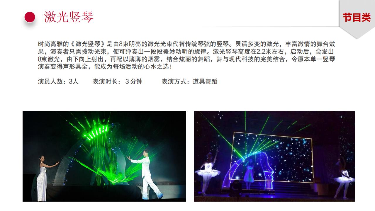 龙飞艺术团-舞台节目_72.png