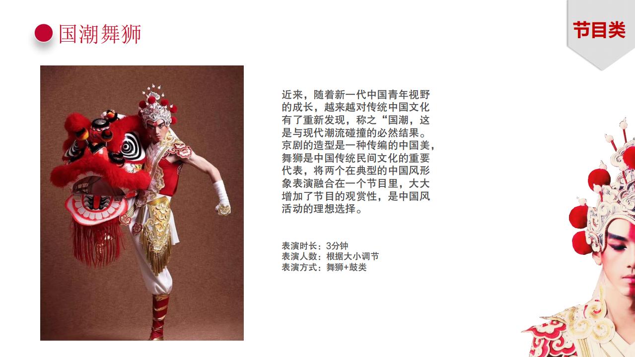龙飞艺术团-舞台节目_03.png
