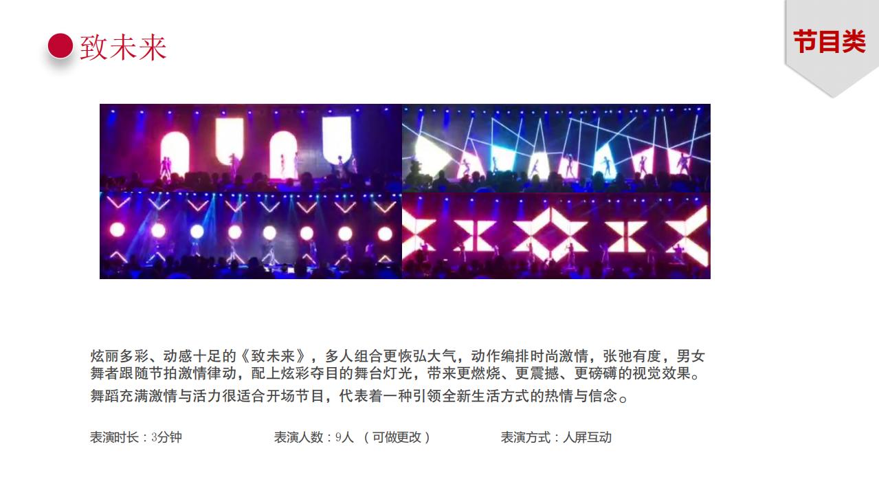 龙飞艺术团-舞台节目_01.png