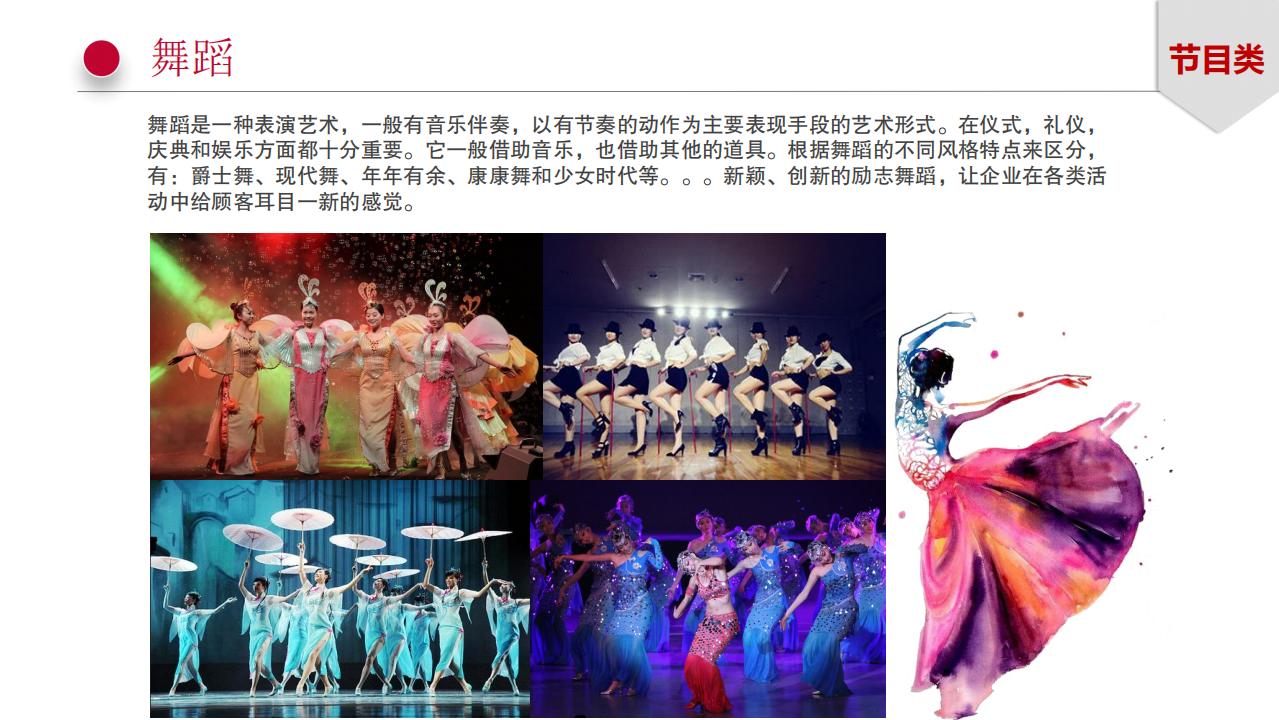 龙飞艺术团-舞台节目_63.png