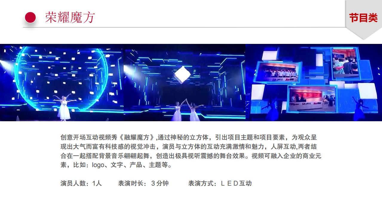 龙飞艺术团-舞台节目_52.png