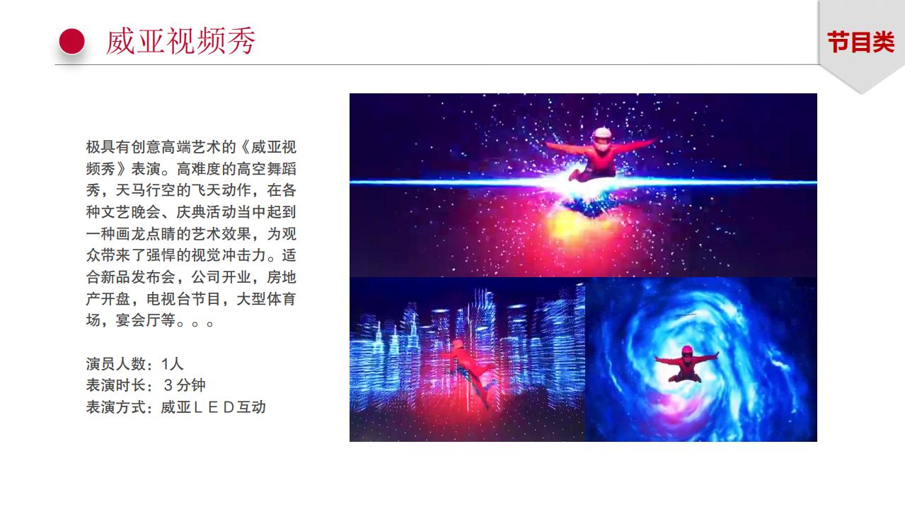 龙飞艺术团-舞台节目_32.png
