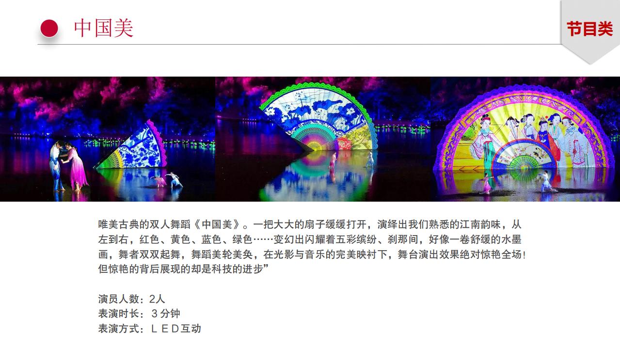 龙飞艺术团-舞台节目_38.png