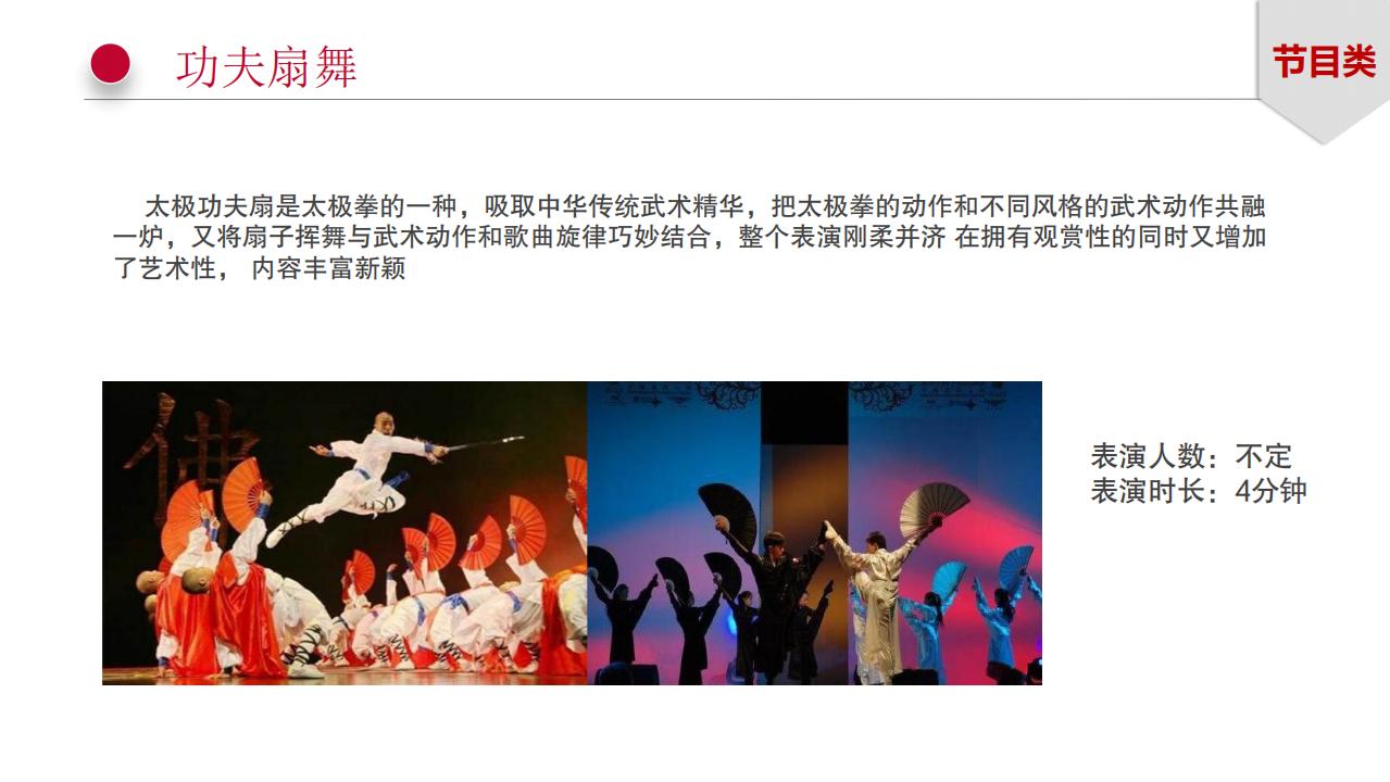 龙飞艺术团-舞台节目_27.png