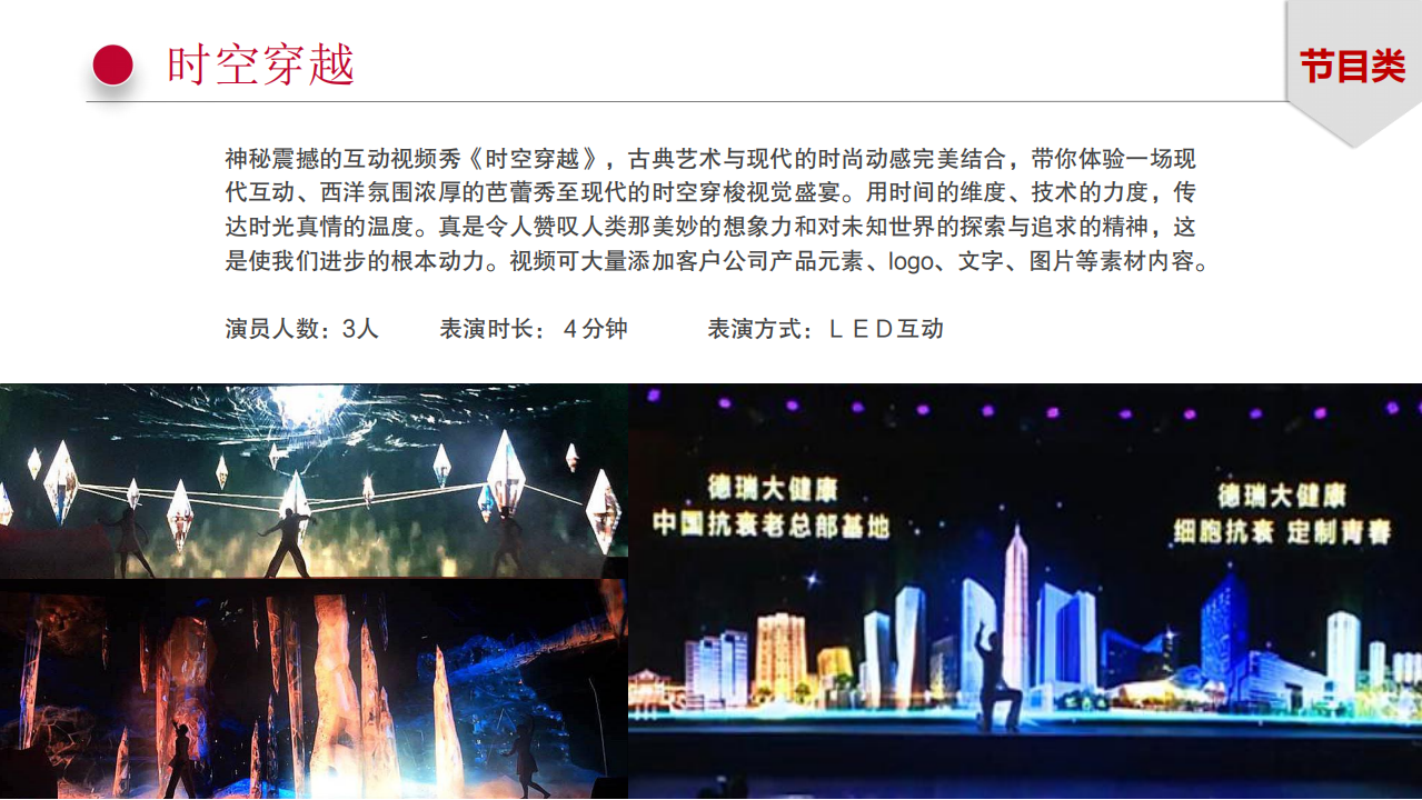 龙飞艺术团-舞台节目_48.png