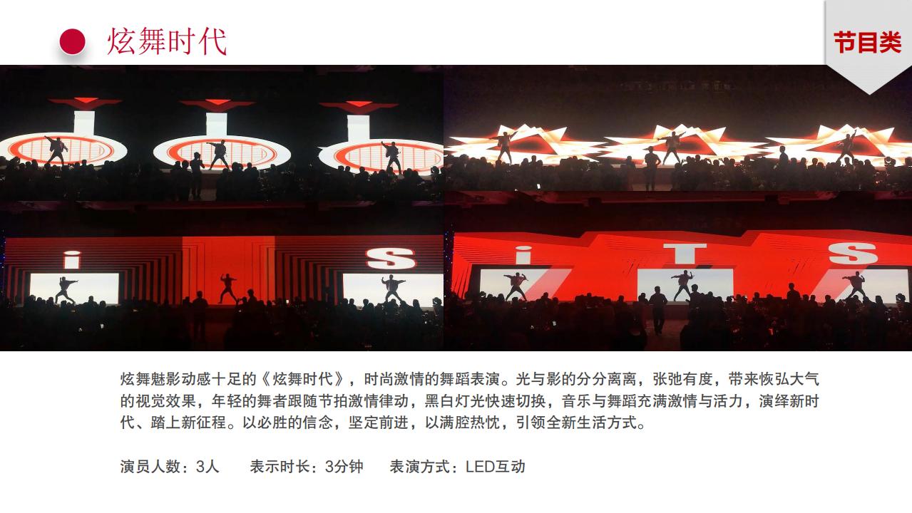 龙飞艺术团-舞台节目_23.png