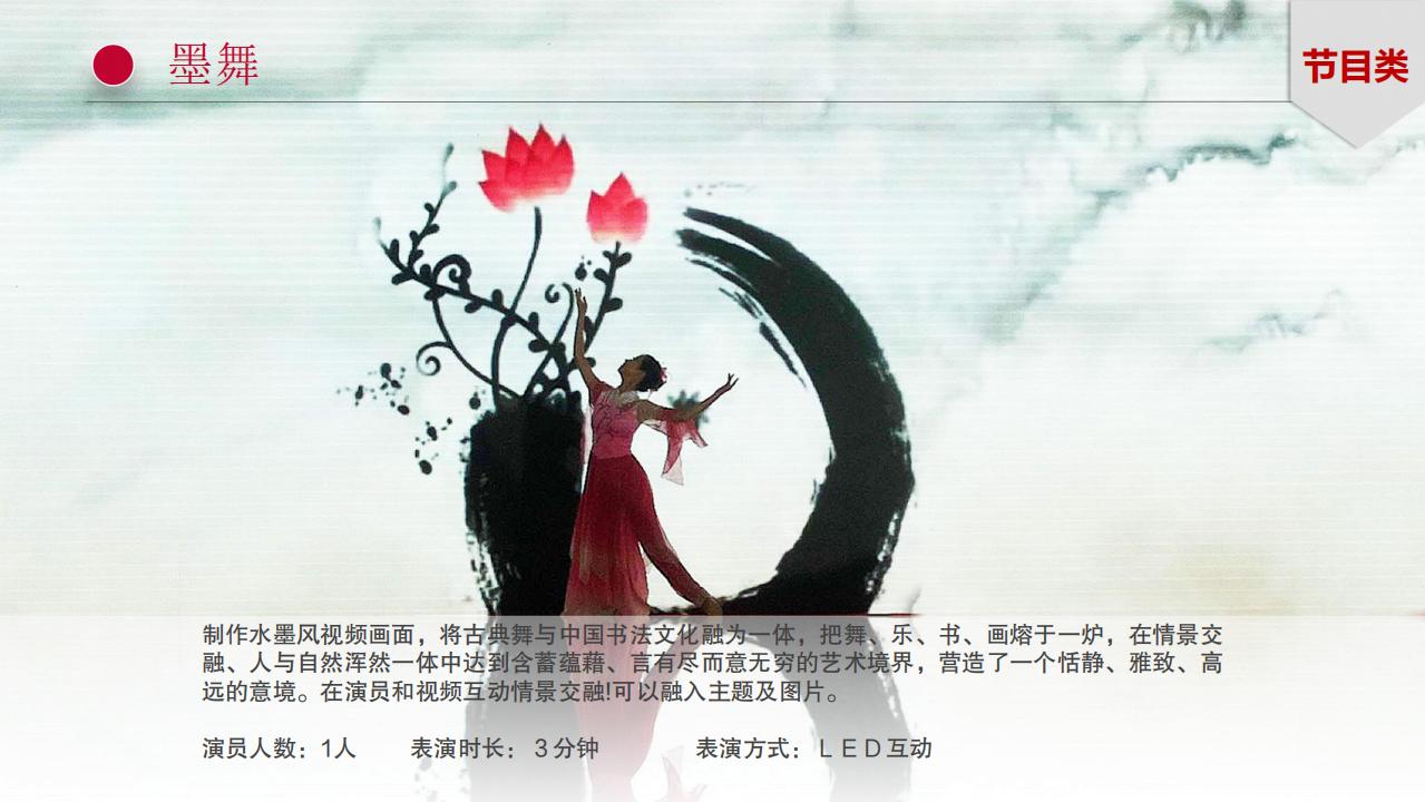 龙飞艺术团-舞台节目_59.png