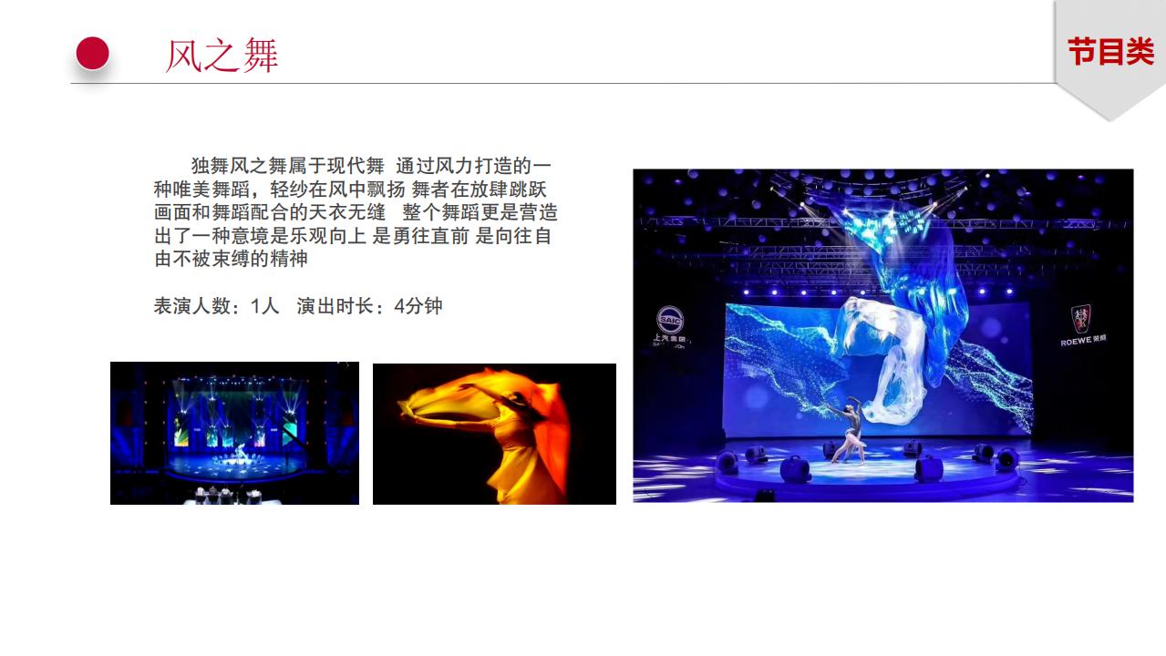 龙飞艺术团-舞台节目_11.png