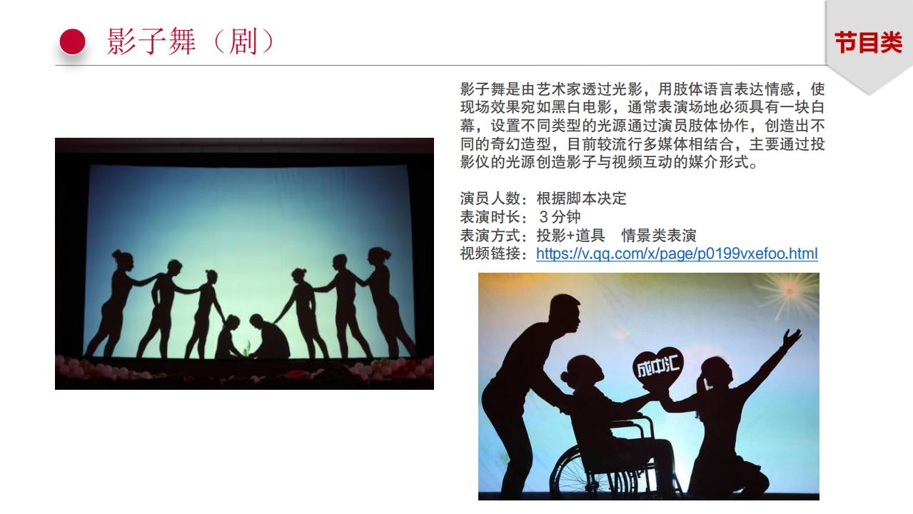 龙飞艺术团-舞台节目_68.png