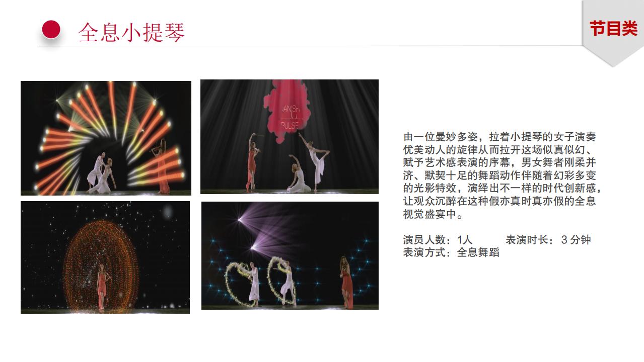 龙飞艺术团-舞台节目_12.png