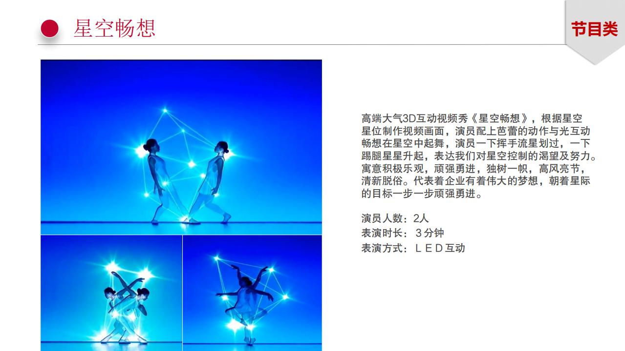 龙飞艺术团-舞台节目_60.png