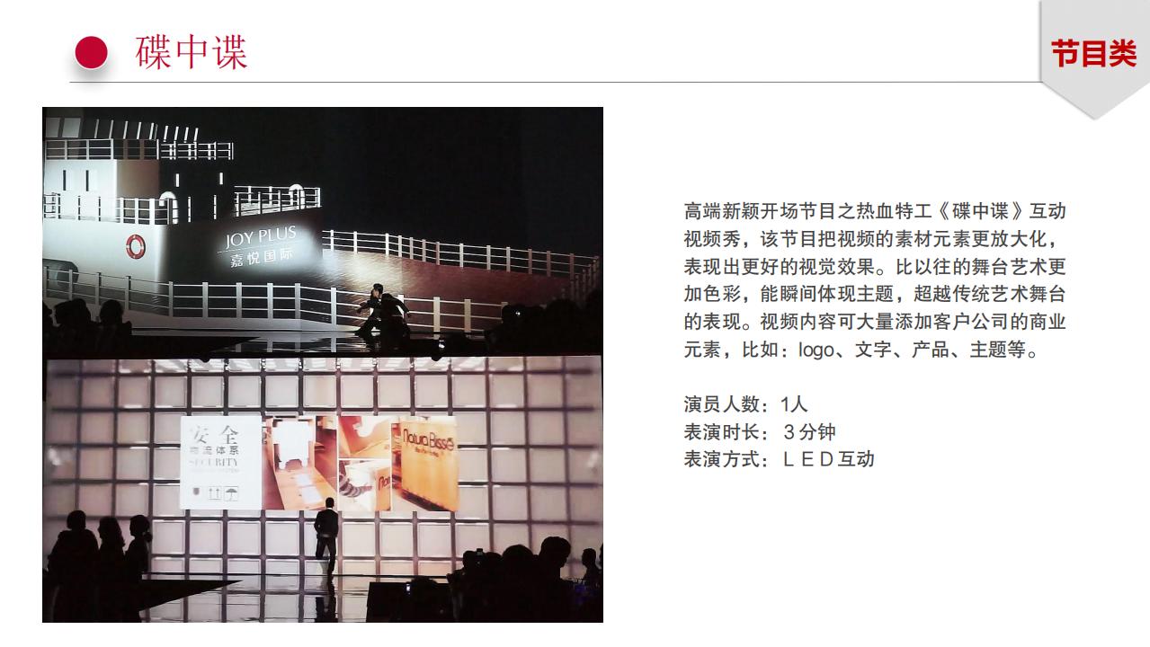 龙飞艺术团-舞台节目_53.png