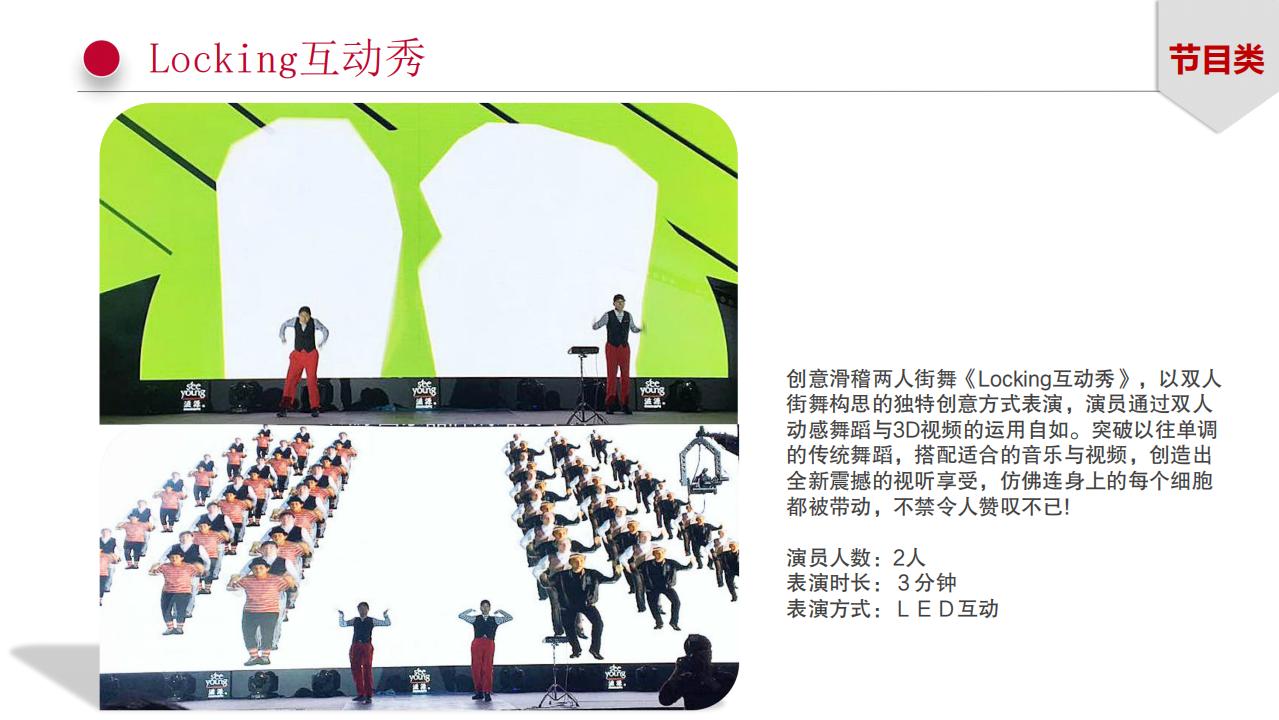 龙飞艺术团-舞台节目_77.png