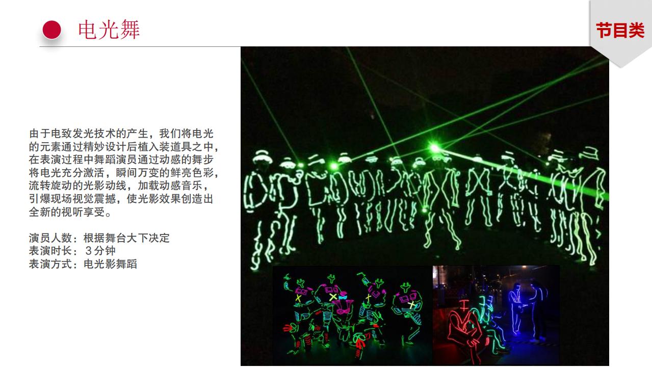 龙飞艺术团-舞台节目_67.png