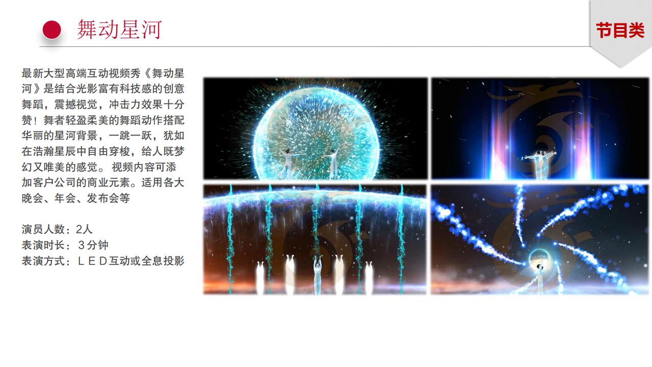 龙飞艺术团-舞台节目_41.png