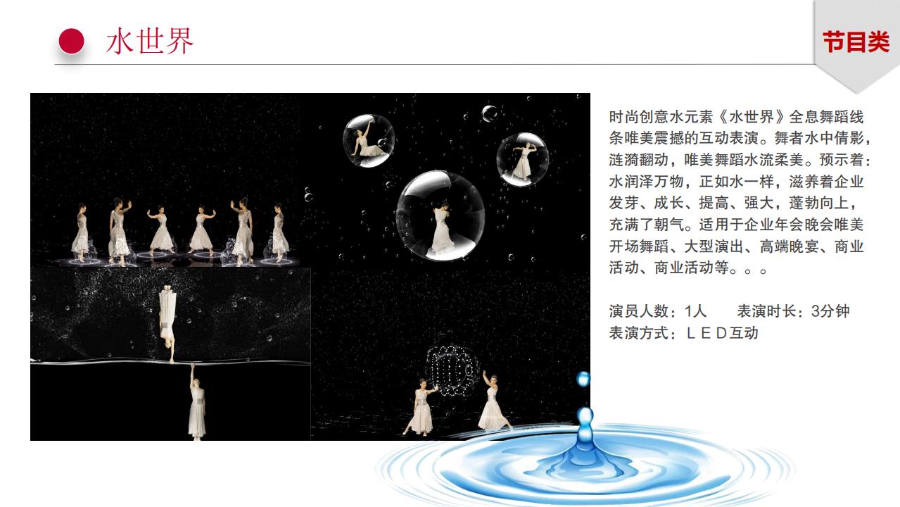 龙飞艺术团-舞台节目_28.png