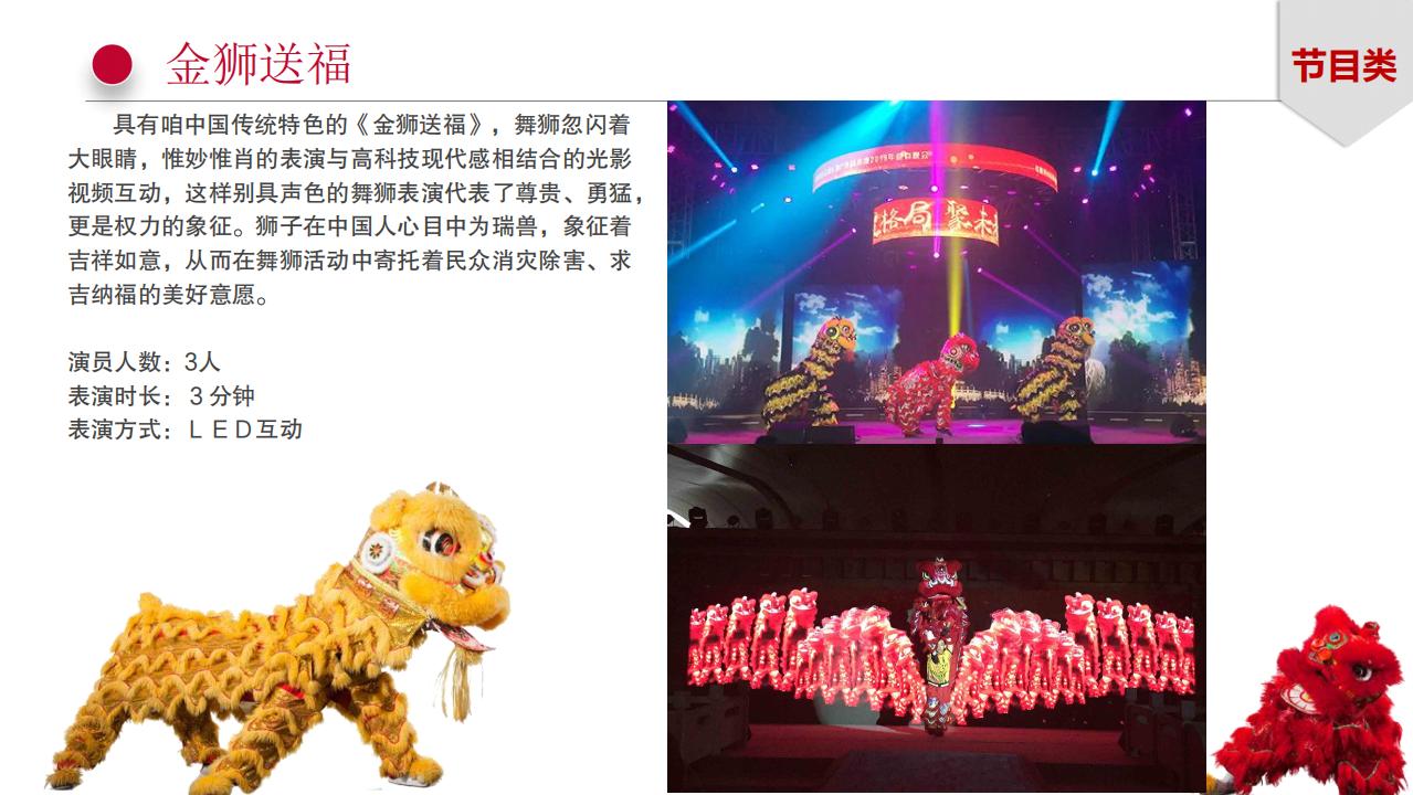 龙飞艺术团-舞台节目_50.png