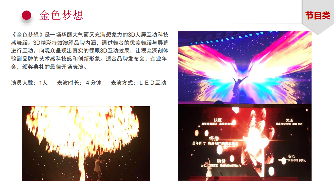 龙飞艺术团-舞台节目_40.png