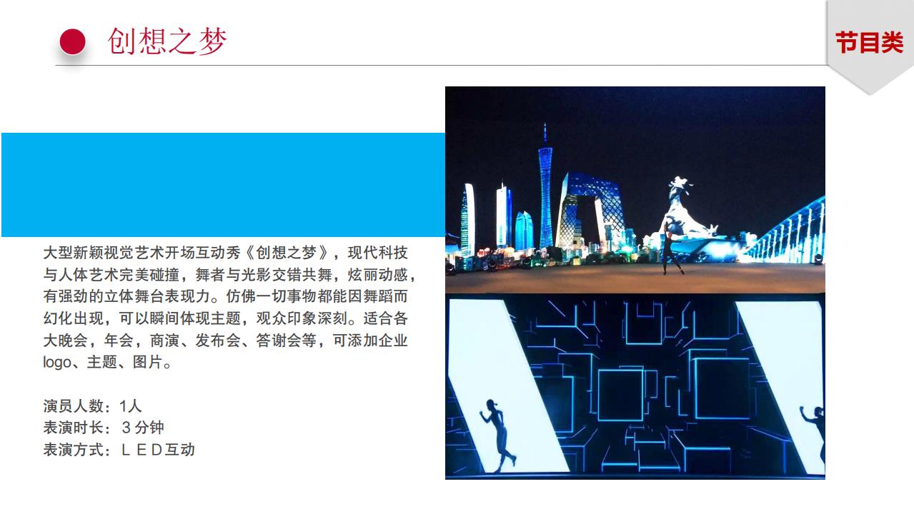 龙飞艺术团-舞台节目_49.png