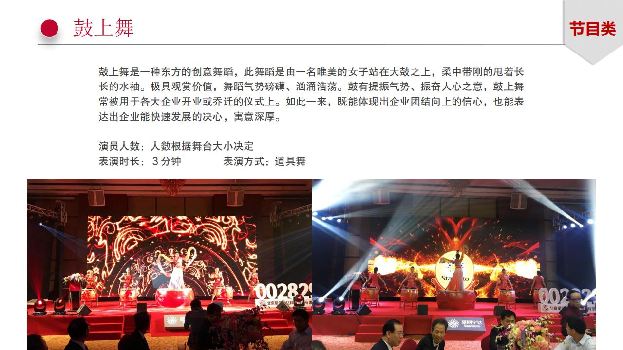 龙飞艺术团-舞台节目_66.png