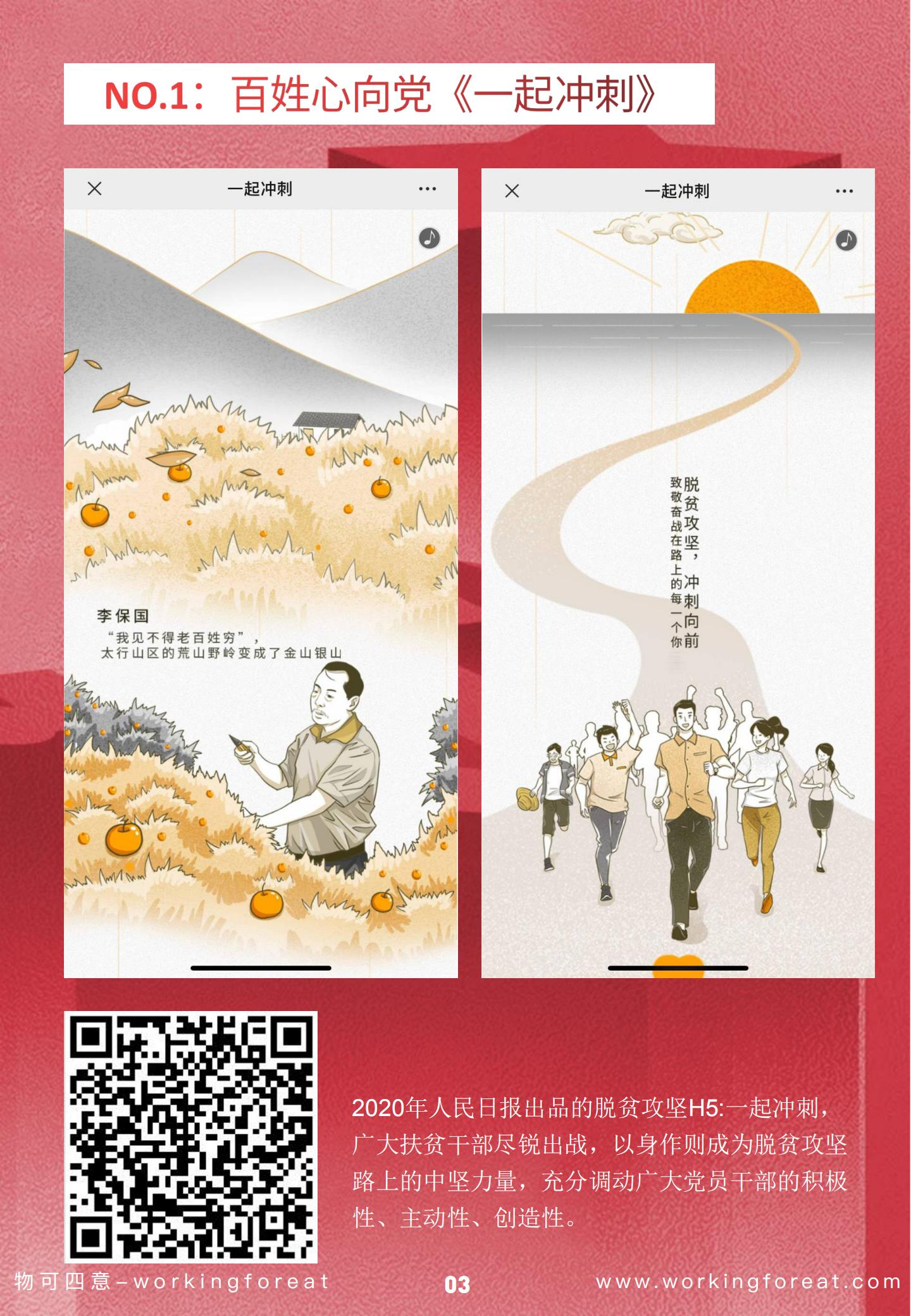 【党建100周年】【宣传科普】特别企划党建周年H5方案合集_02.jpg