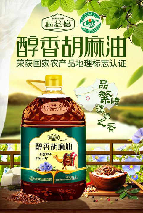 福益德醇香胡麻油5L.png