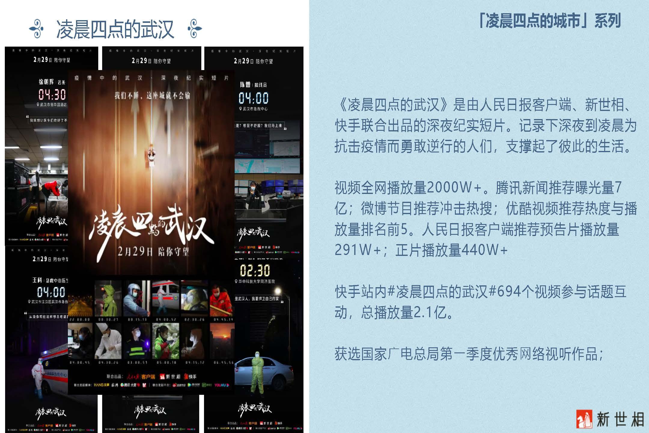 新世相-内容驱动增长_页面_13.jpg