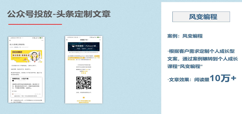 新世相-合作方式介绍_页面_36.jpg