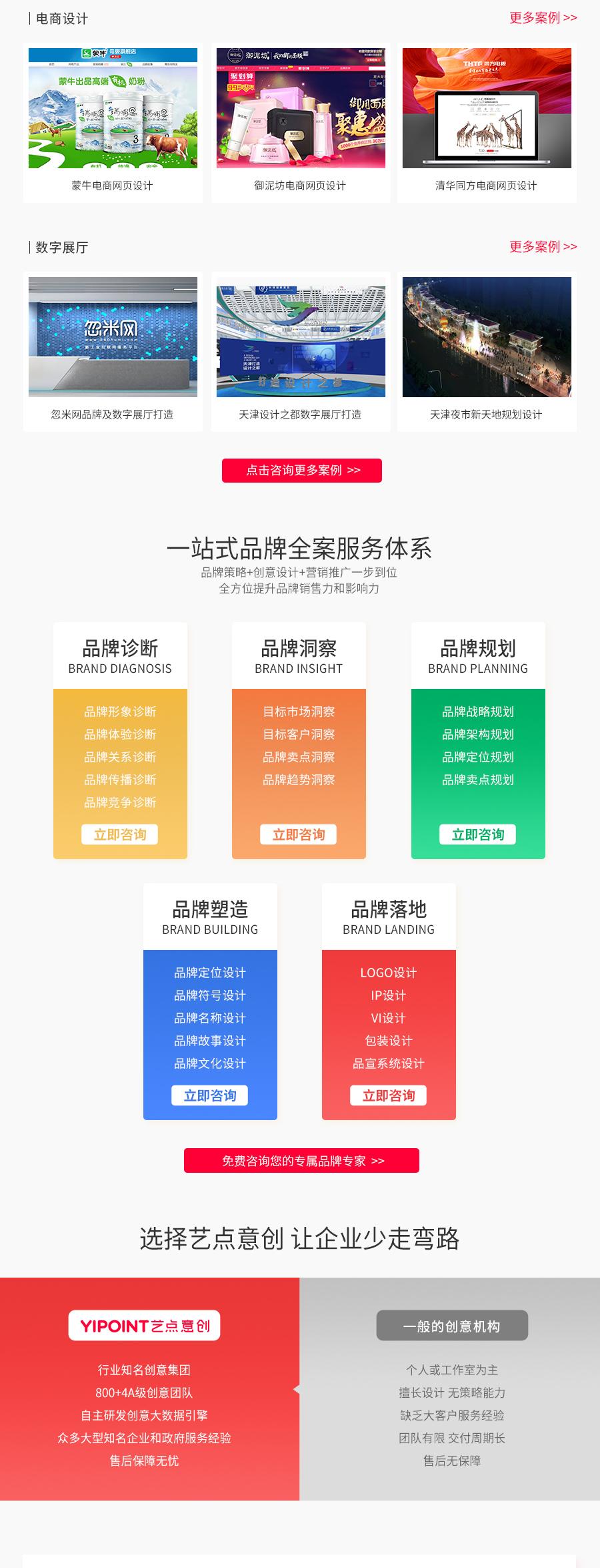品牌策划详情改7-2_02.png