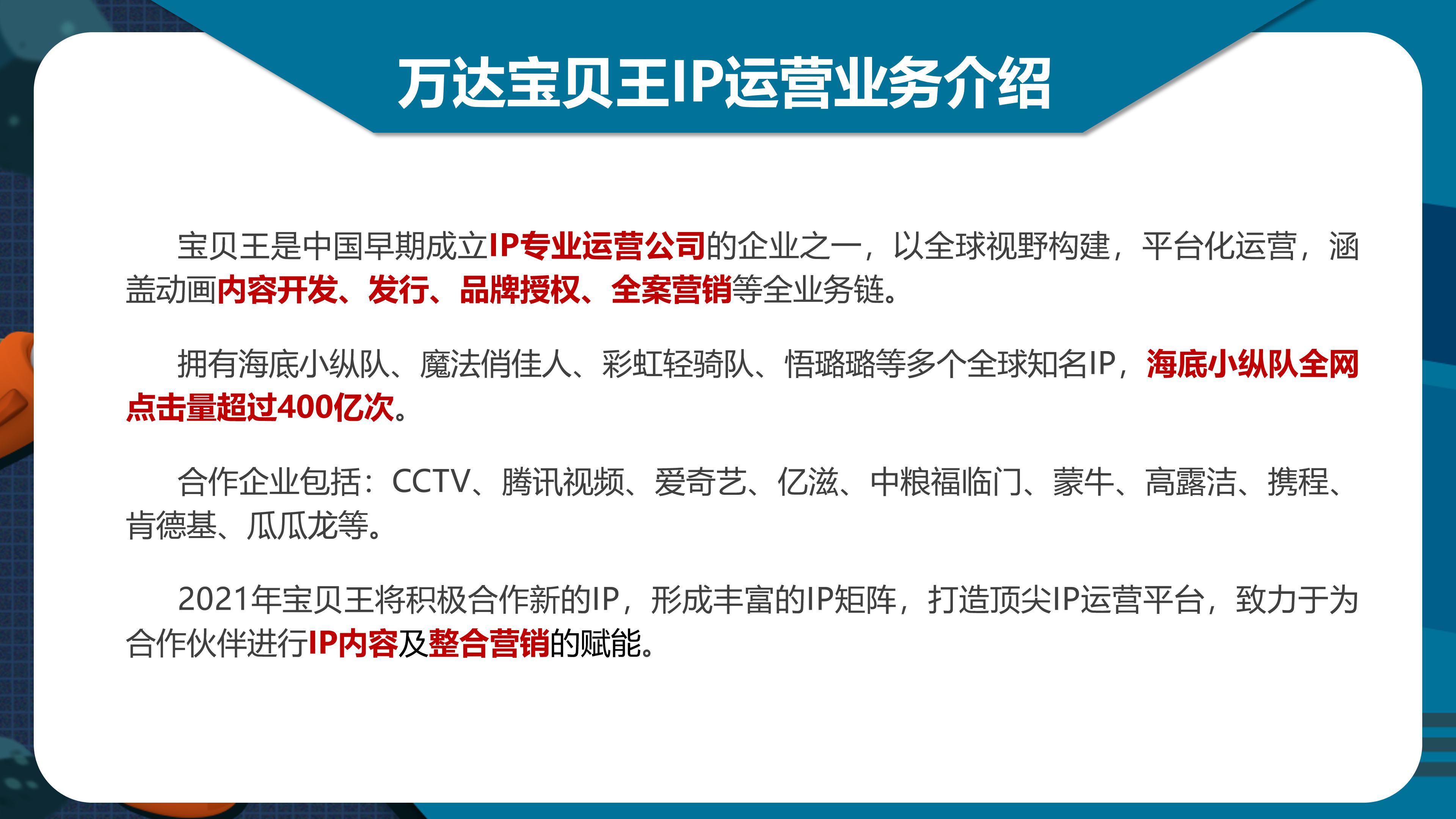 (202105对外版)-万达宝贝王IP介绍_06.jpg