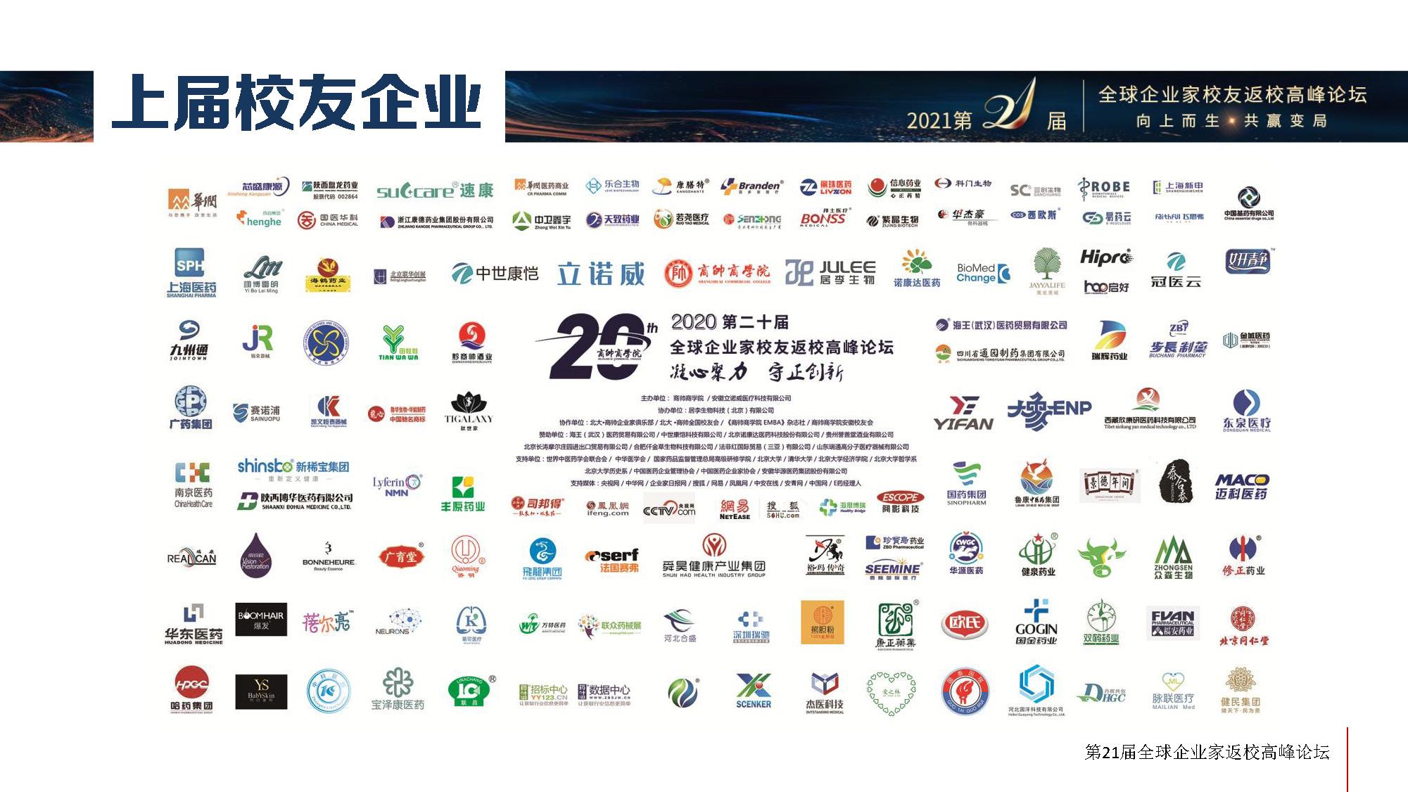 【商务合作】商帅第21届全球企业家返校高峰论坛_页面_16.jpg