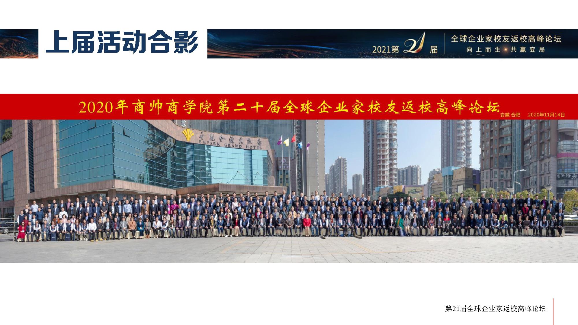 【商务合作】商帅第21届全球企业家返校高峰论坛_页面_06.jpg